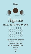 "Hue's presents ""High tide""  *限定集客"