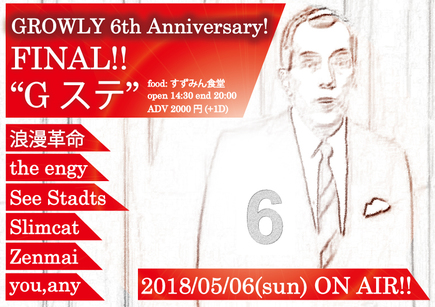 【GROWLY 6th Anniversary-FINAL!!-】