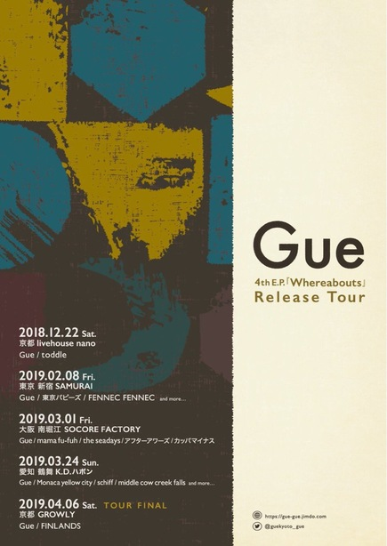 【GROWLY 7th Anniversary!!】Gue『Whereabouts』リリースツアーファイナル & FINLANDS 『UTOPIA』リリースツアー番外編