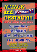 【GROWLY 8th Anniversary!!】SuperBack presents 『ATTACK and DESTROY!!! returns!!』振替公演 *限定集客+配信