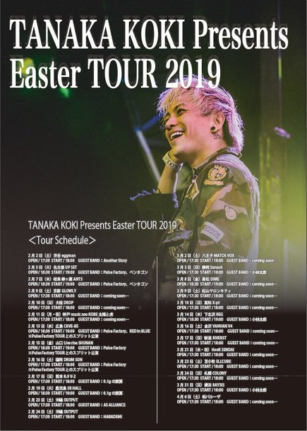 TANAKA KOKI Presents Easter TOUR 2019