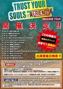 【GROWLY 5th Anniversary!】TRUST RECORDS presents V.A TRUST YOUR SOULS