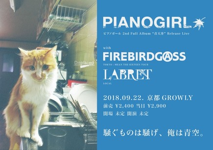 ピアノガール2nd album「青天井」release gig&FIREBIRDGASS ''MEAN THE SIXTEEN TOUR''
