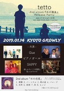 tetto 2nd album 『水の惑星』release party