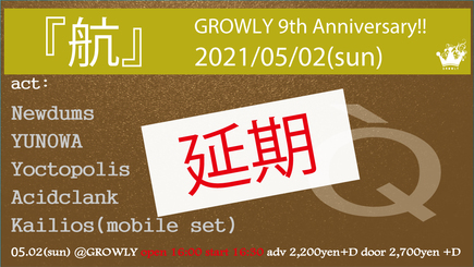 【GROWLY 9th Anniversary!!】