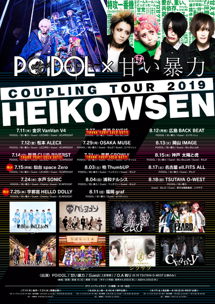 POIDOL×甘い暴力 カップリングツアー2019 「HEIKOWSEN」